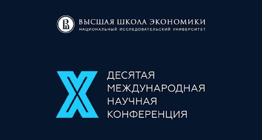 Десятая международная научная конференция «Форсайт и научно-техническая и инновационная политика»